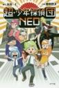 【小説】超・少年探偵団NEOの画像