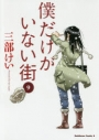 【コミック】僕だけがいない街(9)の画像