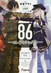 【小説】86―エイティシックス―