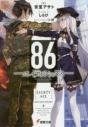 【小説】86―エイティシックス―の画像