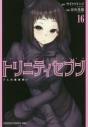【コミック】トリニティセブン 7人の魔書使い(16)の画像
