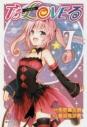 【コミック】To LOVEる-とらぶる-(7) コミック文庫版の画像