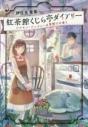 【小説】紅茶館くじら亭ダイアリー シナモン・ジンジャーは雪解けの香りの画像