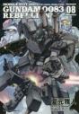 【コミック】機動戦士ガンダム0083 REBELLION(8)の画像