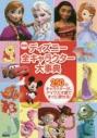 【その他(書籍)】新版 ディズニー全キャラクター大事典の画像
