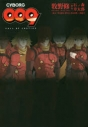 【小説】CYBORG009 CALL OF JUSTICEの画像