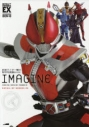 【写真集】仮面ライダー電王 特写写真集 IMAGINE【復刻版】の画像