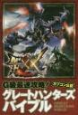 【攻略本】モンスターハンターダブルクロス N3DS版 G級最速攻略!グレートハンターズバイブル カプコン公認の画像