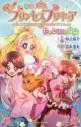 【小説】物語 Go!プリンセスプリキュア 花とレフィの冒険の画像