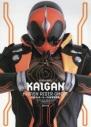 【写真集】仮面ライダーゴースト 特写写真集 KAIGANの画像