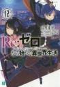 【小説】Re:ゼロから始める異世界生活(12)の画像