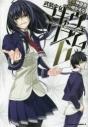 【コミック】武装少女マキャヴェリズム(6)の画像