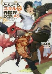 【小説】とんでもスキルで異世界放浪メシ(2) 羽根つき餃子×幻の竜