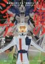 【コミック】機動戦士ガンダム 逆襲のシャア ベルトーチカ・チルドレン(5)の画像