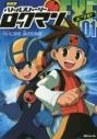 【コミック】新装版 バトルストーリーロックマンエグゼ(1)の画像