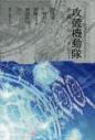 【小説】攻殻機動隊 小説アンソロジーの画像