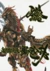 【その他(書籍)】牙狼〈GARO〉魔戒騎士列伝 鋼の咆哮【復刻増補版】