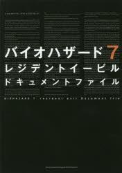 【その他(書籍)】バイオハザード7 レジデント イービル ドキュメントファイル