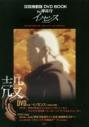 【その他(書籍)】攻殻機動隊 DVD BOOK by押井守 イノセンスの画像