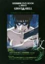【その他(書籍)】攻殻機動隊 DVD BOOK by押井守 GHOST IN THE SHELLの画像