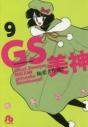 【コミック】GS美神 極楽大作戦!!(9) コミック文庫版の画像