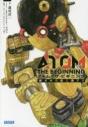 【小説】アトム ザ・ビギニング 僕オモウ故ニ僕アリの画像