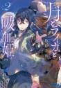 【小説】月とライカと吸血姫(ノスフェラトウ)(2)の画像