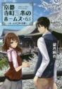 【小説】京都寺町三条のホームズ(6.5)~ホームズと歩く京都~の画像