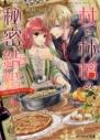 【小説】杖と林檎の秘密結婚 新婚夫婦のおいしい一皿の画像