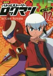 【コミック】新装版 バトルストーリーロックマンエグゼ(2)