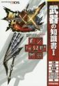 【攻略本】モンスターハンターダブルクロス 公式データハンドブック 武器の知識書 Iの画像