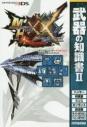 【攻略本】モンスターハンターダブルクロス 公式データハンドブック 武器の知識書 IIの画像