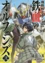 【コミック】機動戦士ガンダム 鉄血のオルフェンズ弐(1)の画像