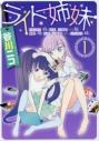 【コミック】ライト姉妹(1) ヒキコモリの妹を小卒で小説家にする姉と無職の姉に小卒で小説家にされるヒキコモリの妹の画像