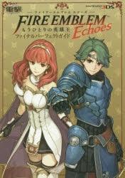 【攻略本】ファイアーエムブレム Echoes もうひとりの英雄王 ファイナルパーフェクトガイド