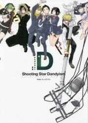【画集】ヤスダスズヒト画集 Shooting Star Dandyism Side:デュラララ!!