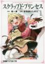 【コミック】スクラップド・プリンセス(1)の画像