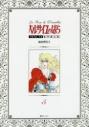 【コミック】ベルサイユのばら 1972-73[豪華限定版](5)の画像