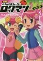 【コミック】新装版 バトルストーリーロックマンエグゼ(3)の画像