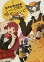 【コミック】ログ・ホライズン にゃん太班長・幸せのレシピ(5)の画像