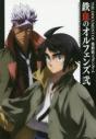 【その他(書籍)】THE DOCUMENT OF 機動戦士ガンダム 鉄血のオルフェンズ 弐の画像