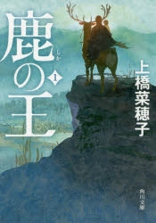 【小説】鹿の王(1)