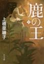 【小説】鹿の王(2)の画像