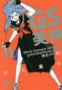【コミック】GS美神 極楽大作戦!!(11) コミック文庫版の画像