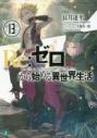 【小説】Re:ゼロから始める異世界生活(13)の画像