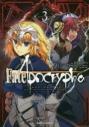【コミック】Fate/Apocrypha(3)の画像