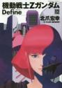 【コミック】機動戦士Zガンダム Define(12)の画像