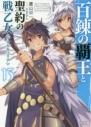 【小説】百錬の覇王と聖約の戦乙女(13)の画像