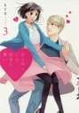 【コミック】恋と呼ぶには気持ち悪い(3)の画像