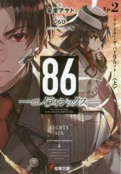 【小説】86―エイティシックス― Ep.2 -ラン・スルー・ザ・バトルフロント-<上>